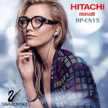 Hitachi Maxell HP-CN15耳塞式耳機(銀色)