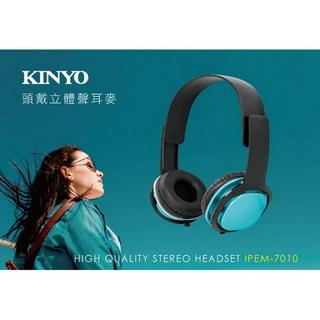 【KINYO】有線可伸縮頭戴式立體聲耳機麥克風(7010IPEM)