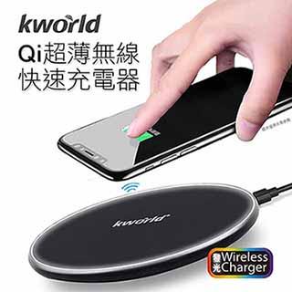 廣寰 Kworld 無線快速充電器(二入組)
