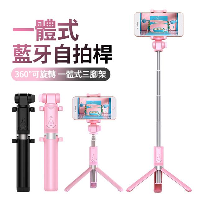 自拍架+腳架 三角架型 自拍棒 自拍桿 可分離式遙控三腳架自拍組-粉色