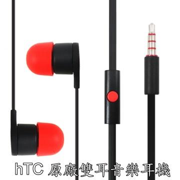 hTC原廠雙耳音樂耳機