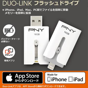 PNY 16GB OTG 蘋果手機儲存行動裝備隨身碟 (Apple Lightning Series)