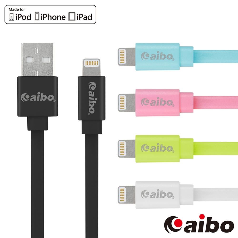 aibo MFi原廠認證 Apple Lightning 8pin  傳輸充電扁線(1M)