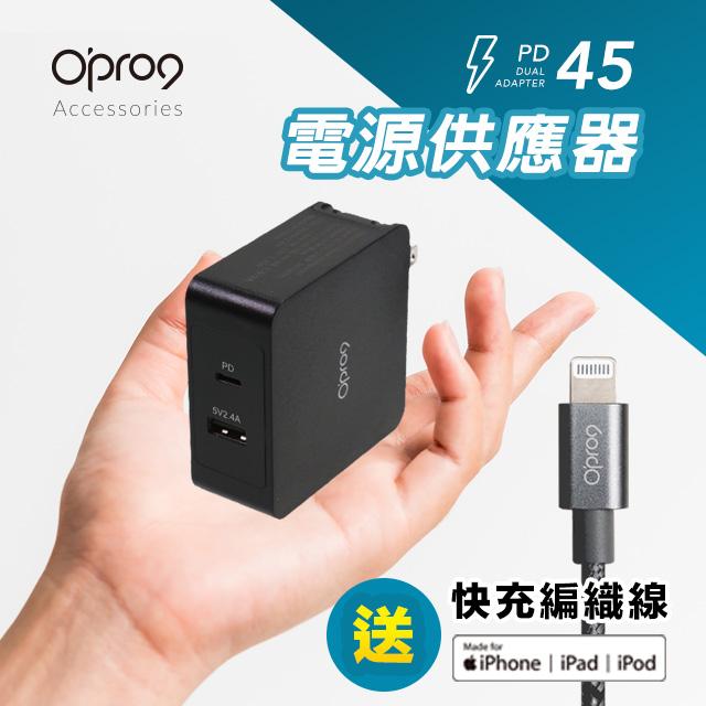 【Opro9 】PD電源供應器 (45W)