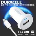 金頂 DURACELL 5V/2.4A USB車充頭-白色+金頂安卓MICRO線 套裝組(金頂公司貨)DR5022W