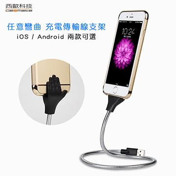 【直播神器】西歐科技 佛羅里達 金屬質感 Micro USB充電傳輸線支架 CME-CB510 銀