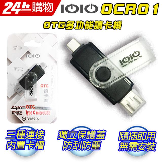 IOIO 十全 OTG多功能讀卡機OCR01