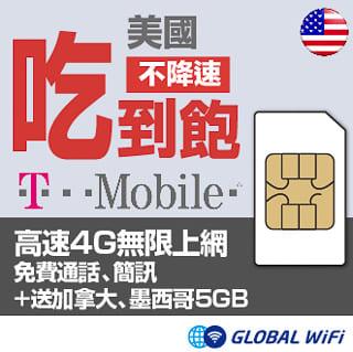 GLOBAL WiFi 美國SIM卡4G網路通話無限制+加拿大、大墨西哥5GB 15天方案