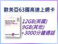 歐亞美63國卡 (30天/12GB) 高速上網卡