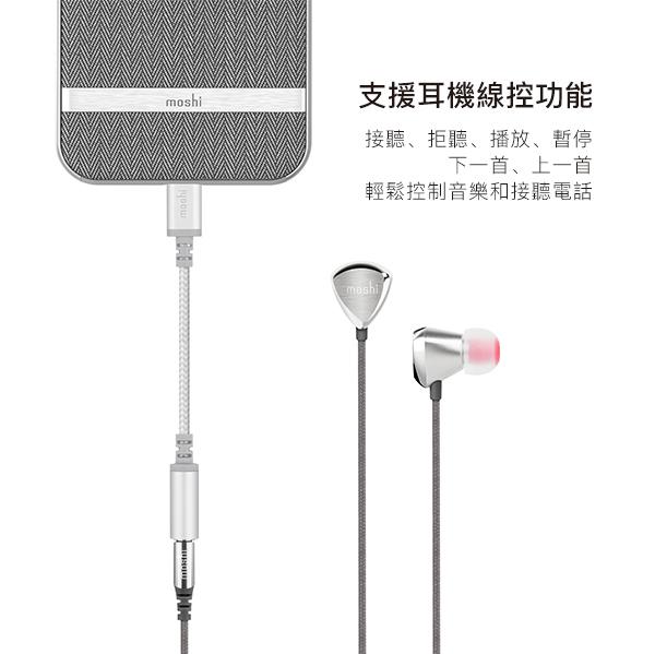 Moshi Integra™ 強韌系列 3.5mm 耳機轉接器-一本萬金