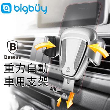 BigBuy【倍思Baseus】手機重力支架 汽車導航車載車支架 冷氣出風口 重力連動(銀色)