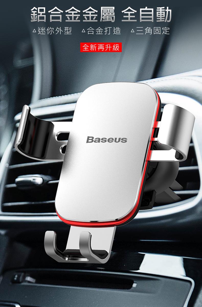 (Baseus) ที่วางโทรศัพท์ในรถ ยึดติดด้วยแรงโน้มถ่วง / กรอบ (โลหะผสม)