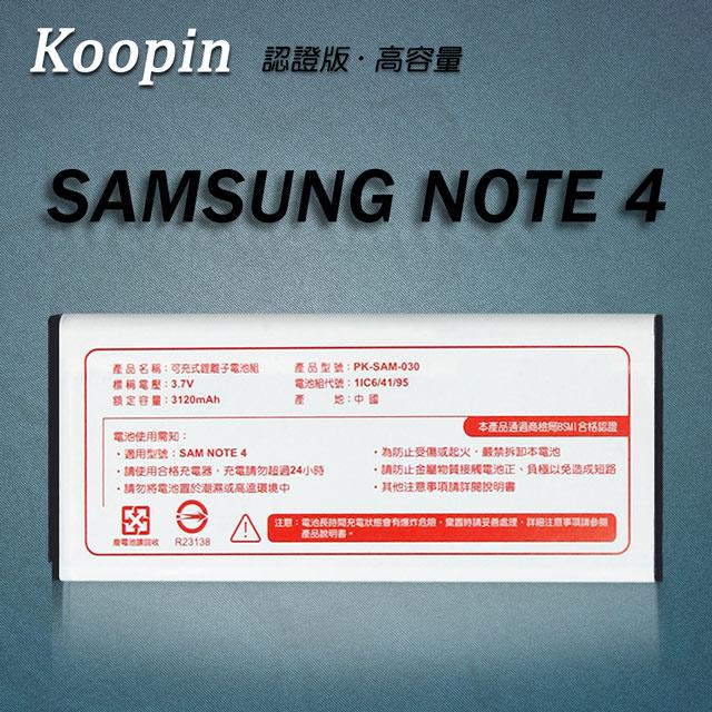 Koopin 三星 Samsung Galaxy Note 4/N910U 認證版高容量防爆電池
