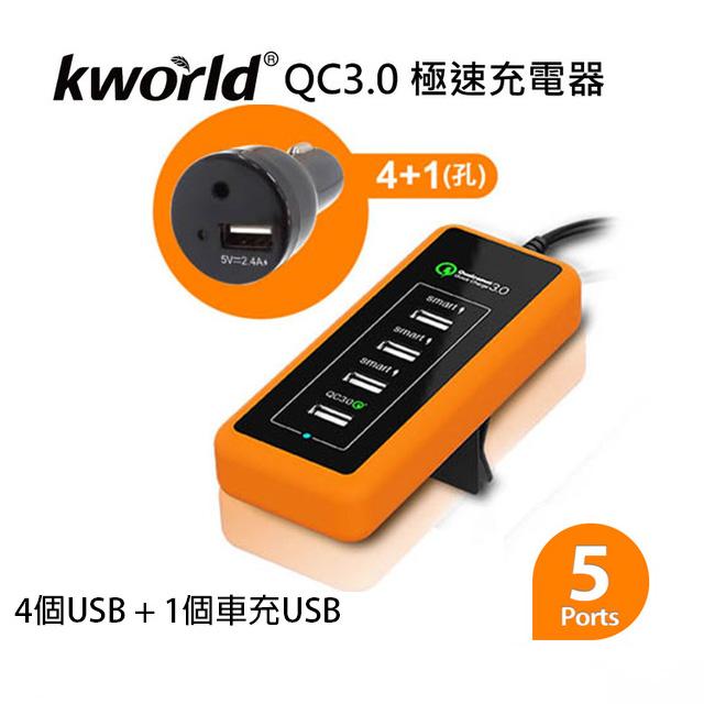 【Kworld 廣寰】QC3.0 五孔車用充電器