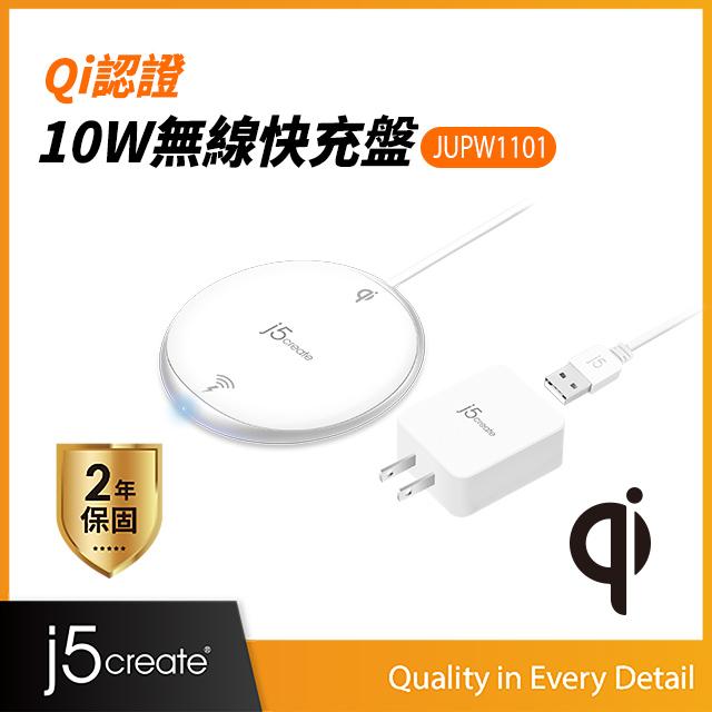 ▼每日強檔‧瘋殺特賣▼ ★ 附QC3.0 USB快速充電器 j5create Qi 10W無線快充盤-JUPW1101