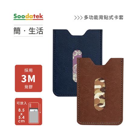 【Soodatek】簡。生活 多功能背貼式卡夾/SSW-PUC-BU