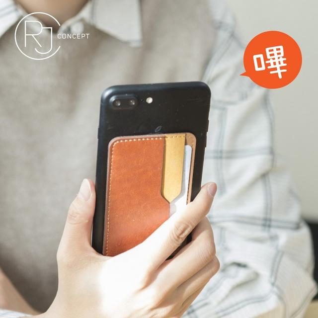 【RJ concept】簡約雙層撞色手機背貼卡套