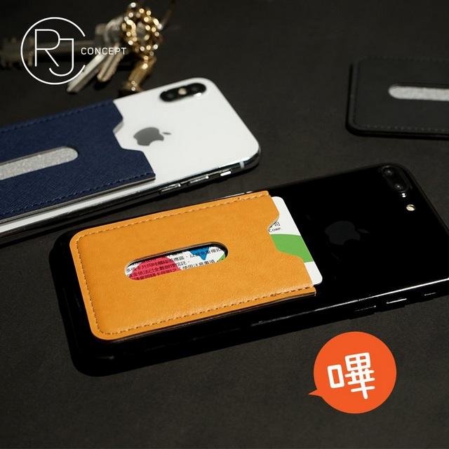 【RJ concept】簡約亞當手機背貼卡夾-橘色