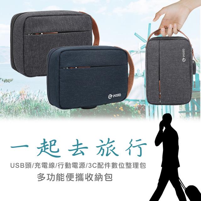 一起去旅行 USB頭/充電線/行動電源/3C配件數位整理包 多功能便攜收納包