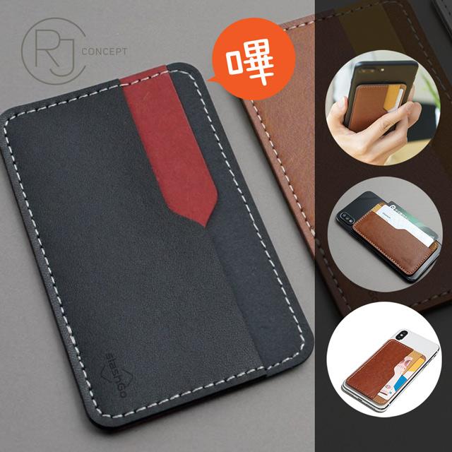 【RJ concept】簡約雙層撞色手機背貼卡套-黑色