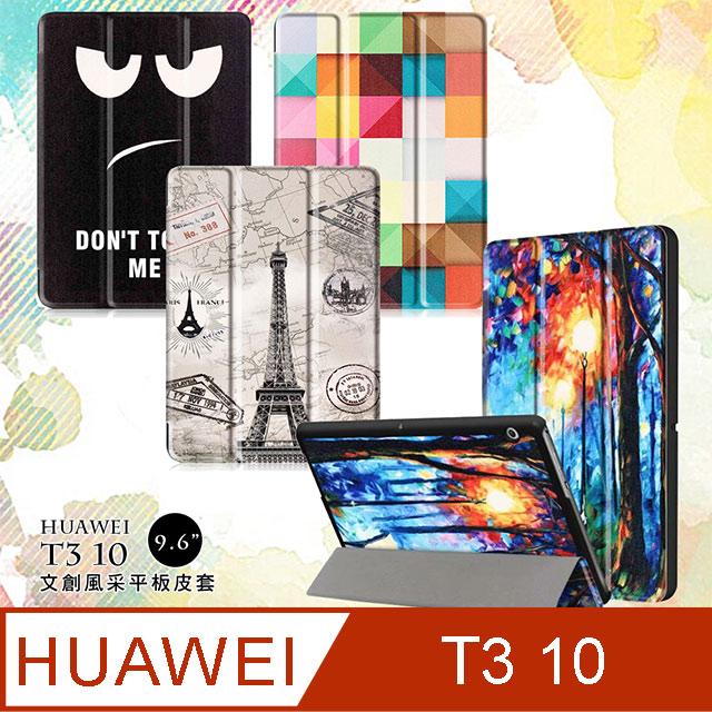 VXTRA 文創彩繪 隱形磁力平板皮套 For 華為Huawei MediaPad T3 10 9.6吋