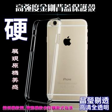 iPhone 6S Plus /  6 Plus 高強度金剛背蓋保護殼-高清全透明