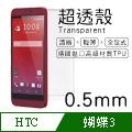 【超透殼】HTC Butterfly 3 透白超輕薄0.5mm軟殼