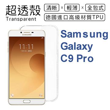 【超透殼】Samsung C9 Pro 透明超輕薄0.5mm軟殼
