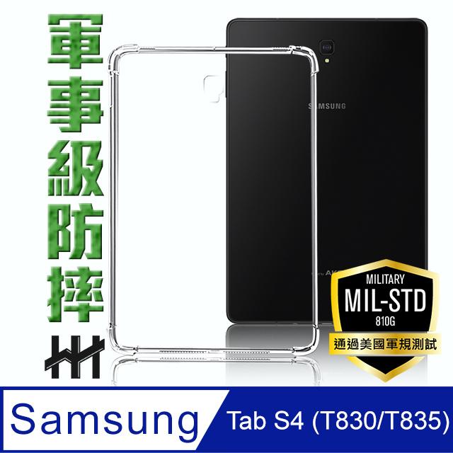 軍事防摔平板殼系列 Samsung Galaxy Tab S4 (2018)(10.5吋)(T830/T835)