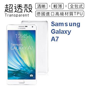 【超透殼】Samsung Galaxy A7 透白超輕薄0.5mm軟殼
