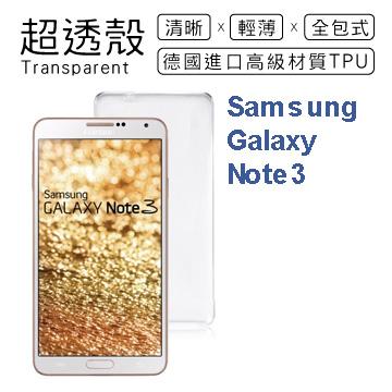 【超透殼】Samsung Galaxy Note3 透白超輕薄0.5mm軟殼