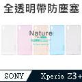 Sony Xperia Z3+/Z4 全透明TPU帶防塵塞保護軟殼