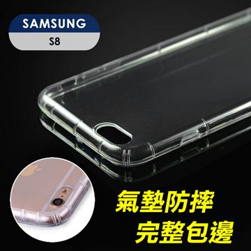 YANGYI揚邑Samsung Galaxy S8氣囊式防撞耐磨不黏機清透空壓殼