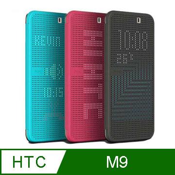 HTC HC M232  M9原廠第二代炫彩顯示保護套
