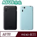 ASUS PadFone Mini A11 原廠保護套
