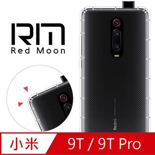 RedMoon Xiaomi 小米9T /9T Pro 防摔透明TPU手機軟殼