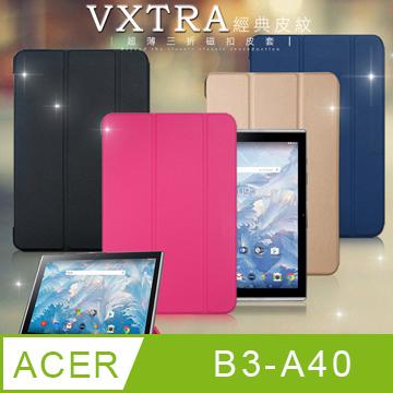 VXTRA ACER Iconia One 10 B3-A40 經典皮紋三折保護套 平板皮套