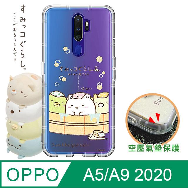 SAN-X授權正版 角落小夥伴 OPPO A5 2020/ A9 2020共用款 空壓保護手機殼(溫泉) 有吊飾孔