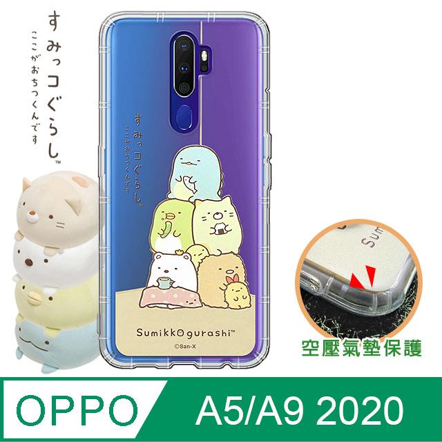 SAN-X授權正版 角落小夥伴 OPPO A5 2020/ A9 2020共用款 空壓保護手機殼(角落) 有吊飾孔