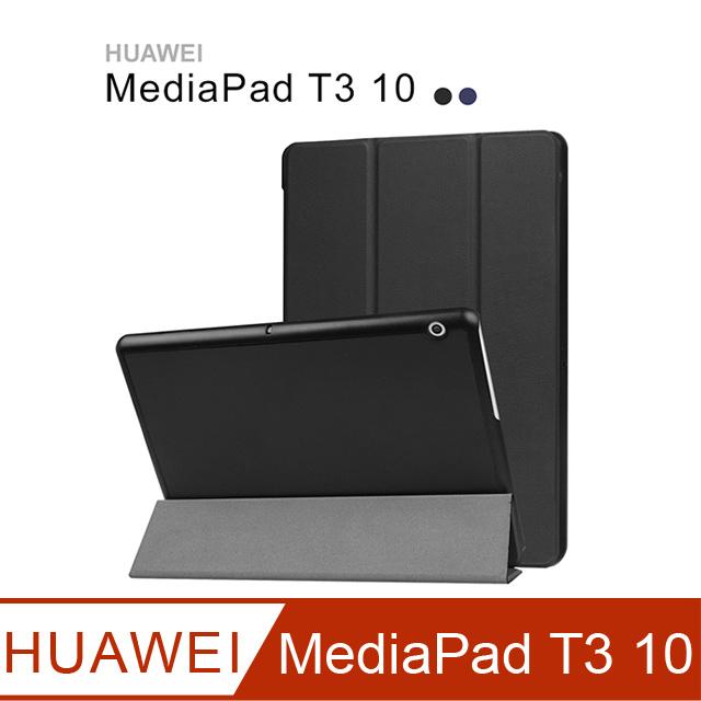 華為 MediaPad T3 10 卡斯特紋 三折平板皮套 平板保護套 (PA183)