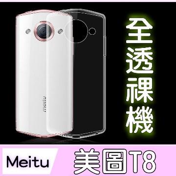 TOP寶殼家For:美圖T8極薄透TPU軟性保護殼-高透明