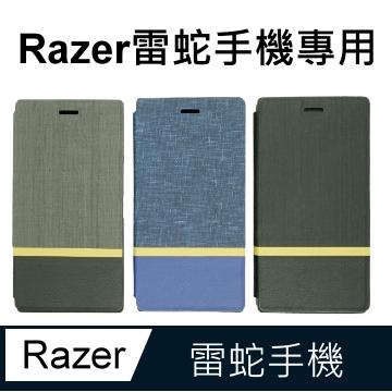 ★TOP寶殼家★For:Razer Phone電蛇手機專用型皮套(時尚側翻)