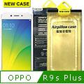 NEW CASE OPPO R9s Plus 氣墊空壓殼
