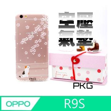 【PKG】For:OPPO R9S 彩繪空壓氣囊保護殼-(浮雕彩繪-櫻花貓)