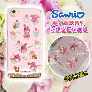 三麗鷗授權 My Melody 美樂蒂 OPPO R9s Plus 6吋 夢幻童話 彩鑽氣墊保護殼(美味甜點) 空壓殼