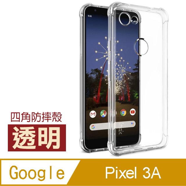 GOOGLE Pixel 3a 透明 防摔四角氣囊手機殼