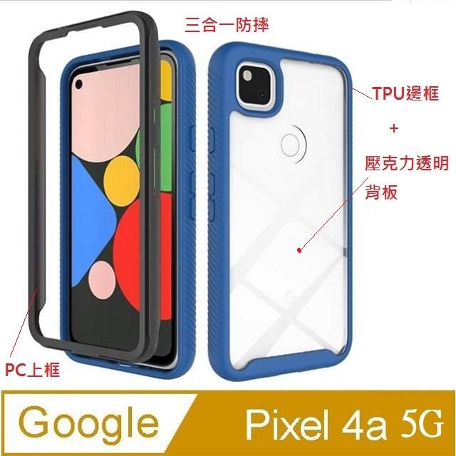 三合一防護 Google Pixel 4a 5G星空防摔PC上內框+TPU邊框+壓克力透明背板三合一手機殼保護套保護殼(藏藍框)
