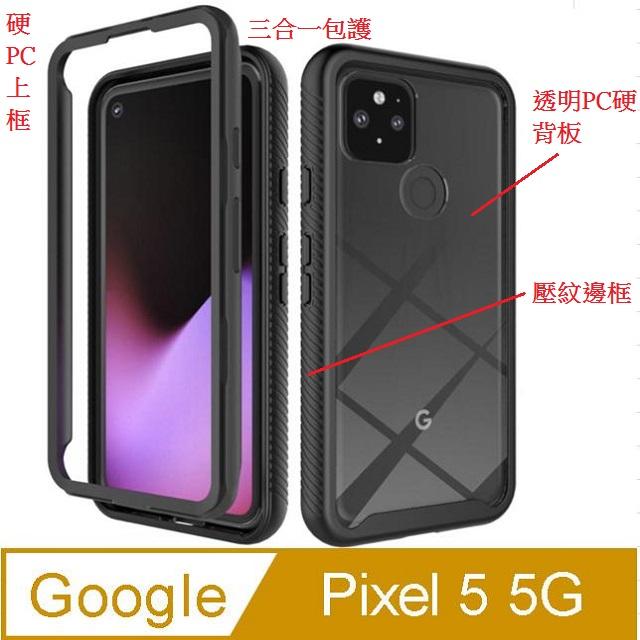 三合一防護 Google Pixel 5 5G星空防摔PC上內框+TPU邊框+壓克力透明背板三合一手機殼保護套保護殼(黑框)