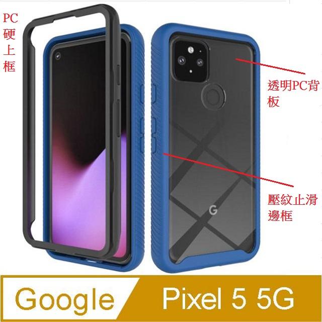 三合一防護 Google Pixel 5 5G星空防摔PC上內框+TPU邊框+壓克力透明背板三合一手機殼保護套保護殼(藏藍框)
