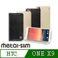 Metal-Slim HTC One X9 dual sim 原廠皮料TPU內層站立皮套